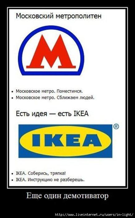 демотиватор реклама 4 IKEA Метро (435x700, 106Kb)