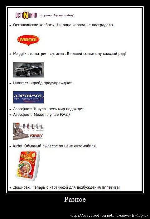 демотиватор реклама 6 (481x700, 102Kb)