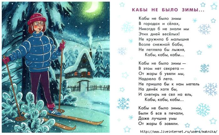 Текст песни из мультфильмов советских