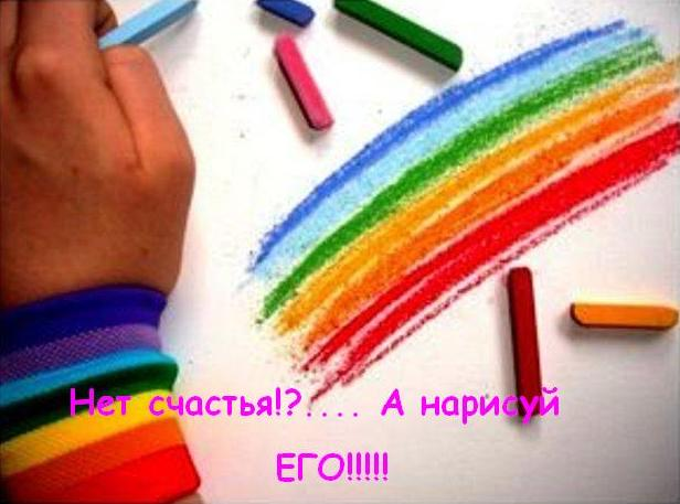 Net_schastya__narisuy (616x457, 39Kb)