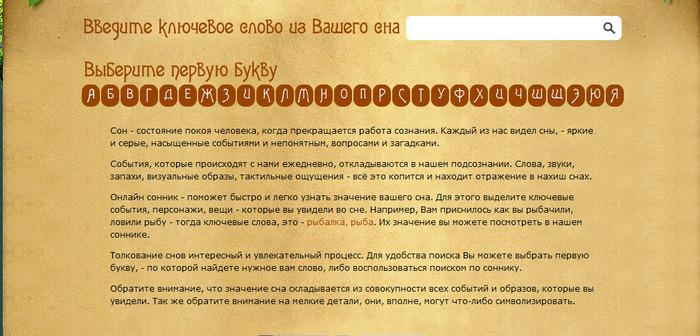 СНЫ-2 (700x336, 128Kb)