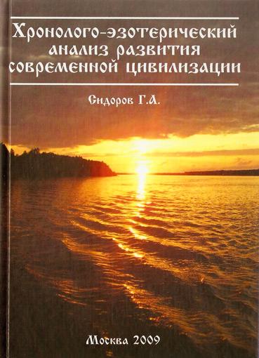 Хронолого-эзотерический анализ развития современной цивилизации. Книга (369x510, 81Kb)