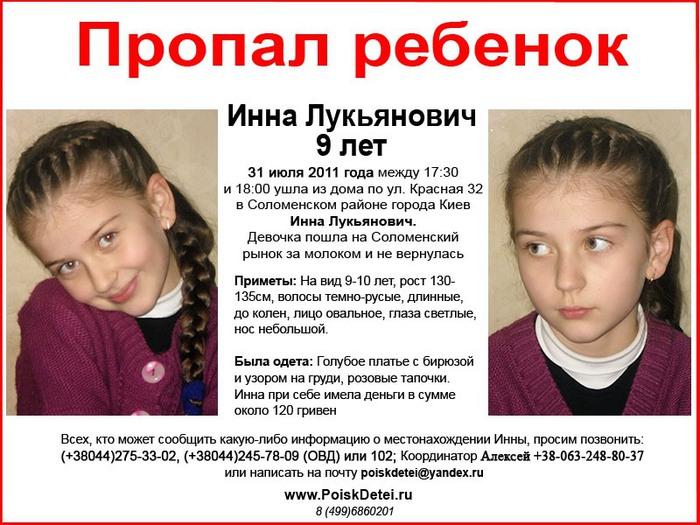 Пропавшие дети в россии фото