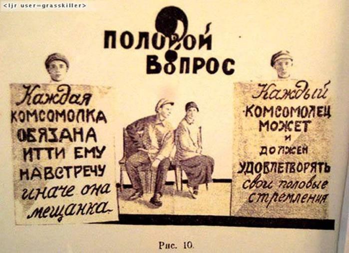 Сексуальная революция в советской россии