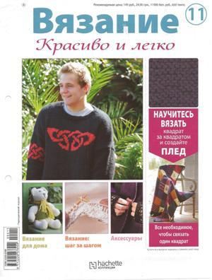 Вязание. 2012-11 - копия (3) (300x396, 24Kb)