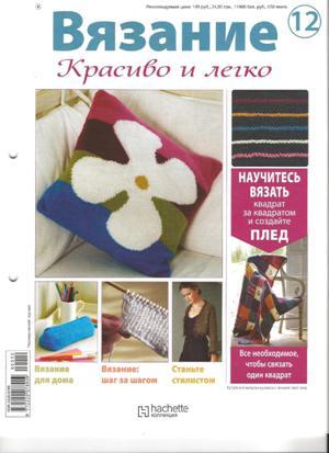Вязание.  2012-12_ - копия (3) (300x413, 23Kb)
