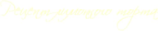 4360286_RreceptPlimonnogoPtorta_1_ (535x106, 10Kb)