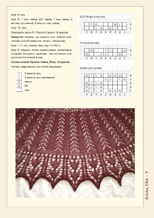 Gull_Wings_PI_Shawl_rus_03 (494x700, 220Kb)