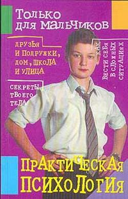 3719525_Prakticheskaya_psihologiya_dlya_malchikov__Margarita_Zemlyanskaya (250x388, 43Kb)