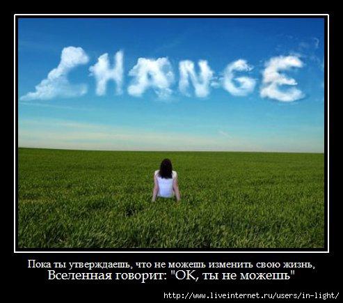 измени свою жизнь (493x435, 107Kb)