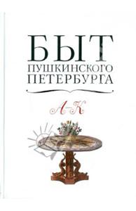 Быт Пушкинского Петербурга+ (194x300, 40Kb)