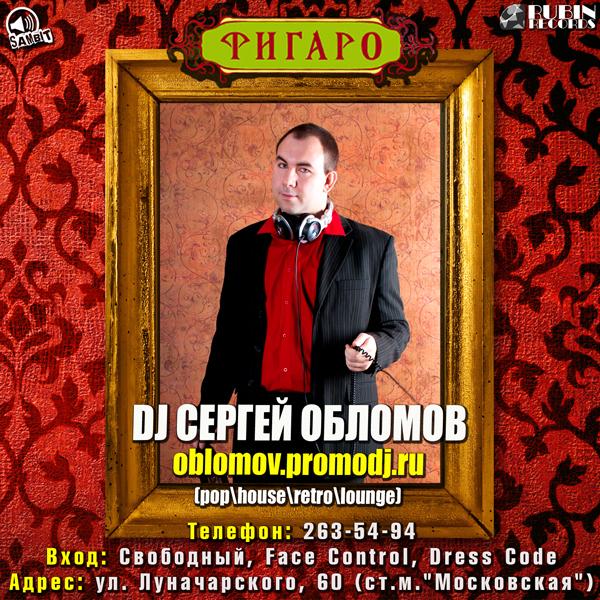 SERGEY OBLOMOV @ Таверна Фигаро (14 апреля) (600x600, 563Kb)