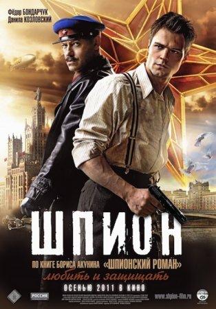 1329236315_shpion_online_filmida.ru (314x450, 42Kb)