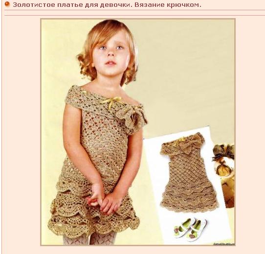 Нарядное платье для девочки (542x519, 326Kb)
