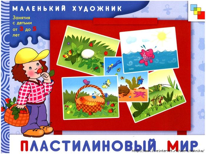 4663906_Plastilinovjij_mir1 (700x525, 289Kb)