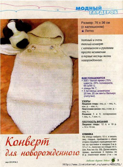 Вязание простых конвертов для новорожденных