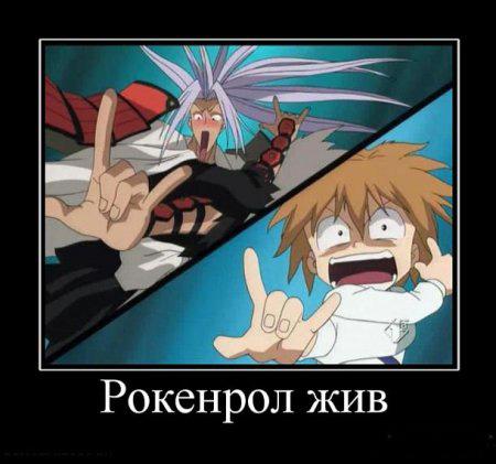1289323634_840628_rokenrol-zhiv (450x421, 82Kb)