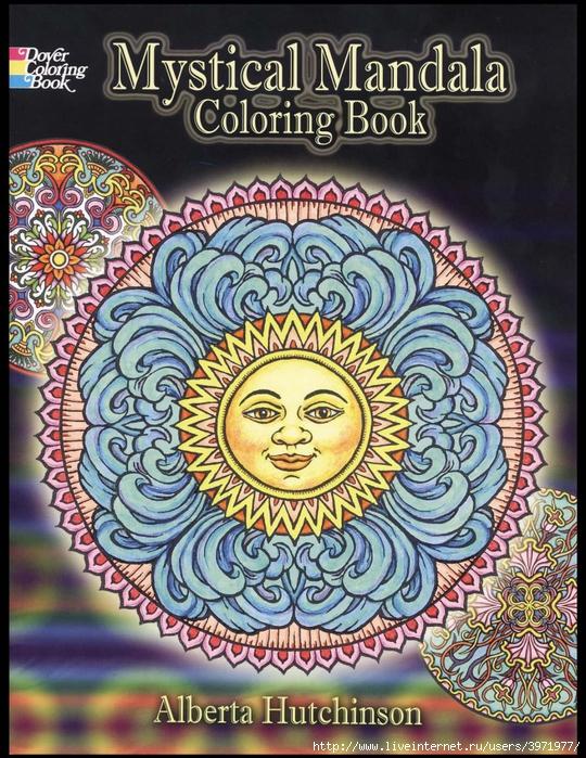 3971977_Dover_Coloring_Book__Mystical_Mandala_Coloring_Book_0001 (540x700, 428Kb)