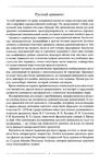 Превью p0004 (432x700, 277Kb)