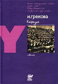 4199004_I__Grekova__Kafedra (200x289, 15Kb)