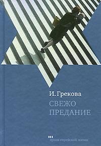 4199004_Irina_Grekova__Svezho_predanie (200x289, 25Kb)