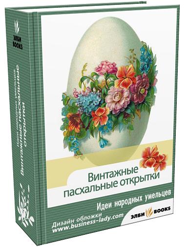 4439971_oblpasxaotkritki300 (381x507, 114Kb)