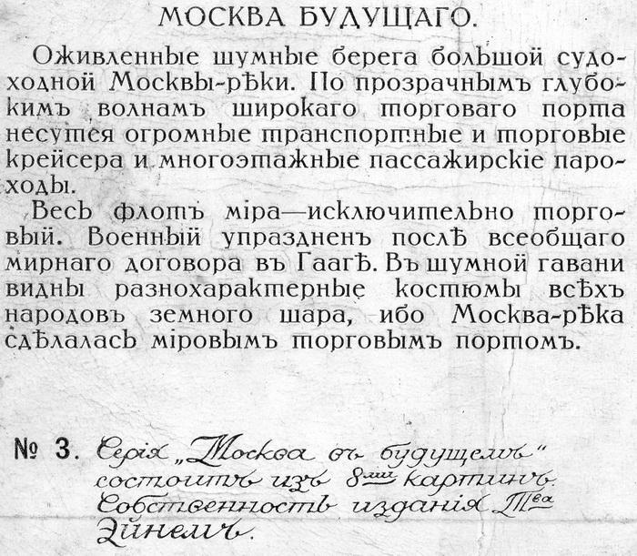 3419483_moskvabuduschego2 (700x611, 221Kb)