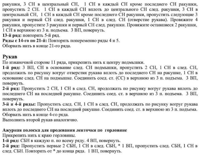 4683827_20120323_102121 (689x522, 135Kb)