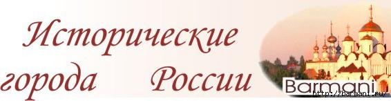 4498623_ISTORIChESKIE_GORODA_ROSSII_1_ (566x146, 64Kb)