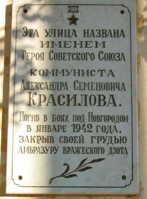 KrasilovASBoard_Novg (515x700, 77Kb)