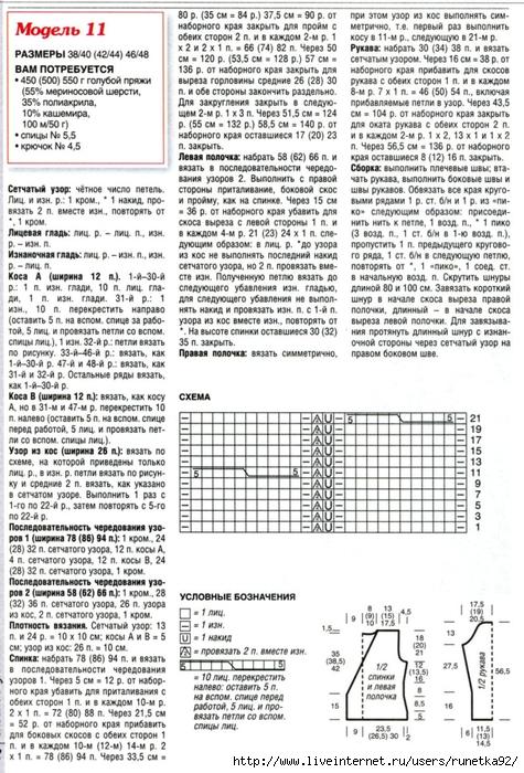 runetka1 (475x700, 337Kb)