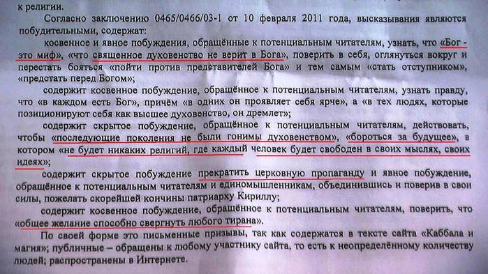 скриншот_приговора (700x393, 139Kb)