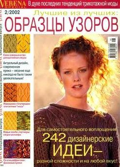 verena_2_2002_spets.lutsh_iz_lutshih.obraztsi_uzorov_1 (247x343, 56Kb)