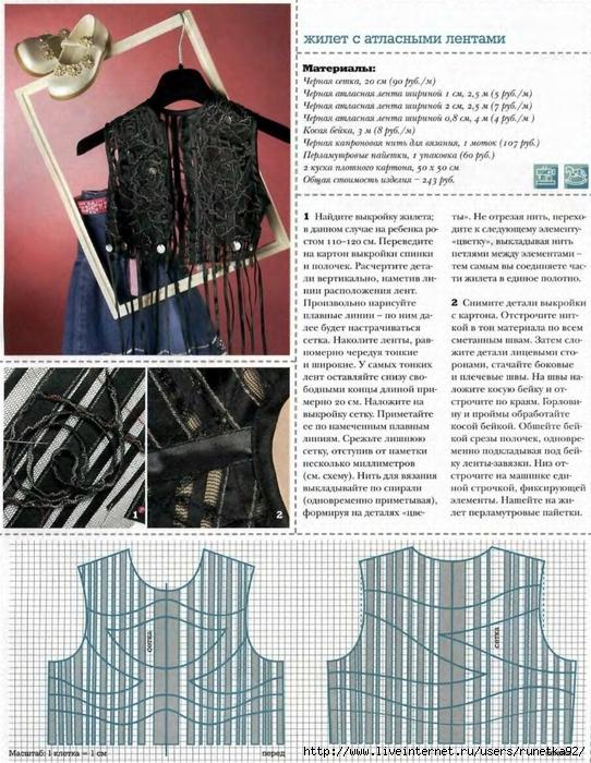runetka2 (542x700, 363Kb)