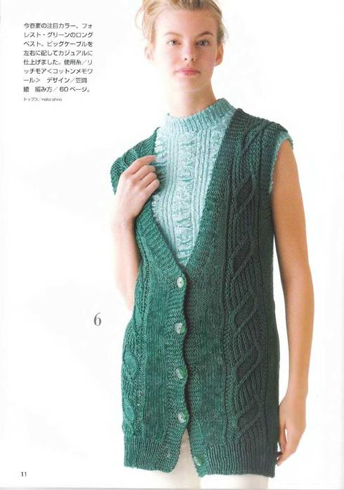 Let_s_knit_series_NV4359_2008_Spring-Summer_sp-kr_09 (490x700, 344Kb)