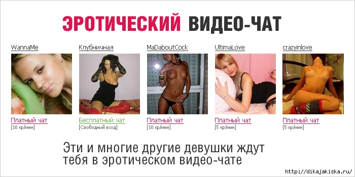 Видеодевочка! Форум эротического видеочата. Виртуальный секс и все