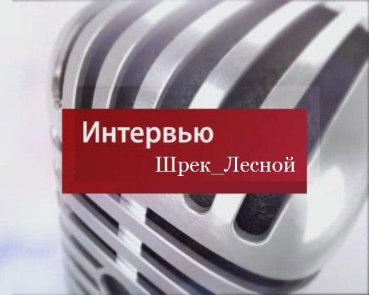 Шрек_Лесной (520x416, 45Kb)