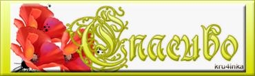 85547077_Spasibo (370x110, 51Kb)