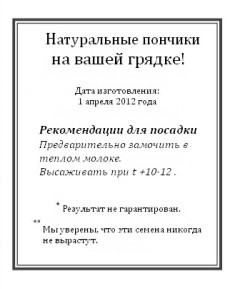 веселый розыгрыш 5/3576489_ponchik5 (235x289, 16Kb)