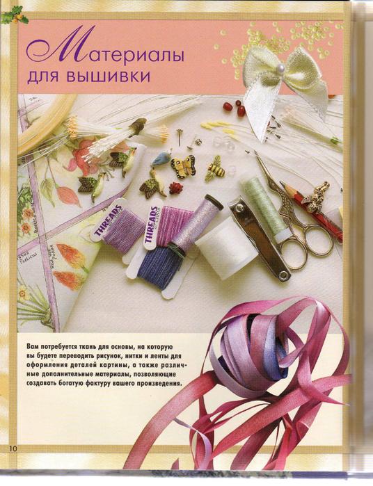 Объемная вышивка_Page_010 (536x700, 570Kb)