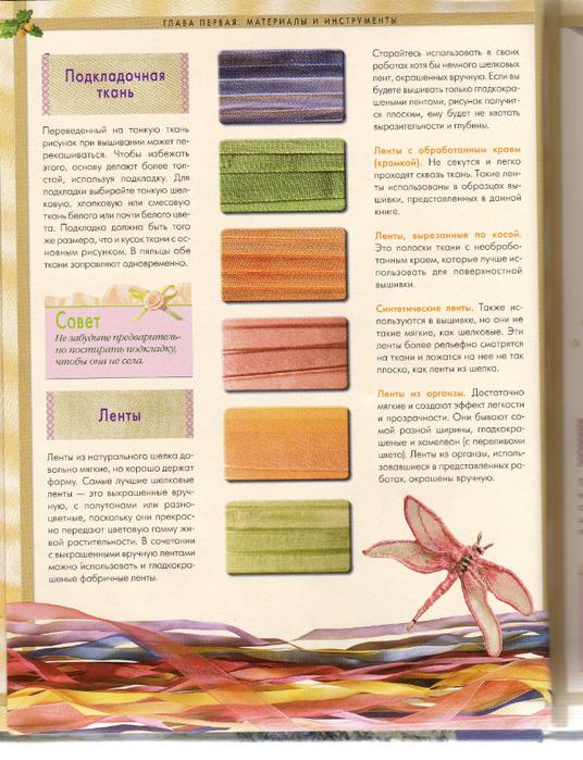 Объемная вышивка_Page_012 (536x700, 571Kb)
