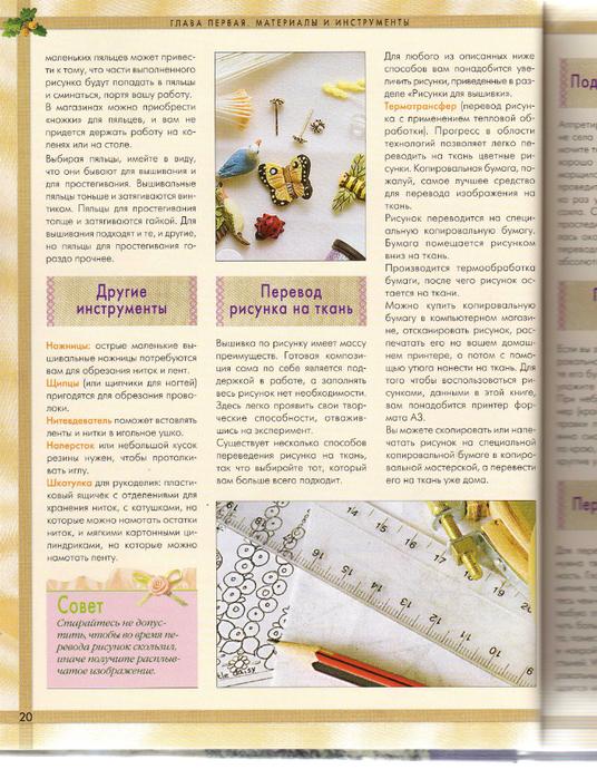 Объемная вышивка_Page_020 (536x700, 568Kb)
