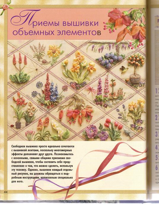 Объемная вышивка_Page_044 (536x700, 601Kb)