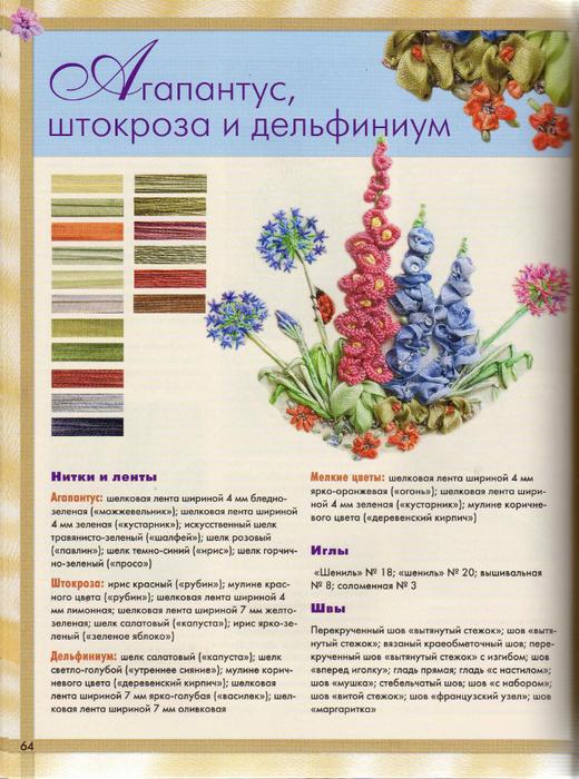 Объемная вышивка_Page_064 (520x700, 558Kb)