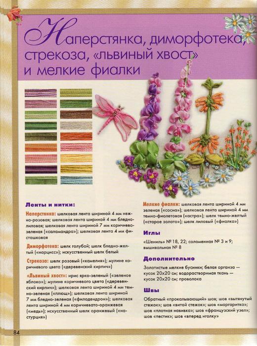 Объемная вышивка_Page_084 (520x700, 577Kb)