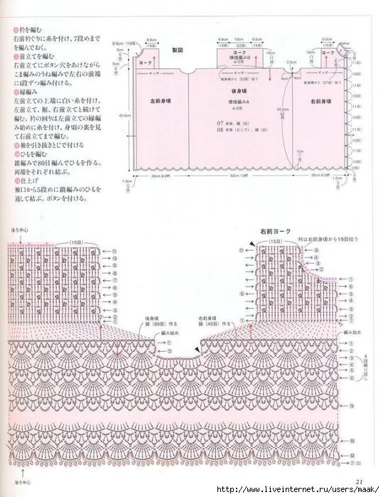 casaco rosa2 (539x700, 271Kb)