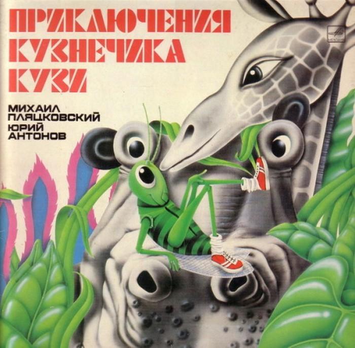 Дизайн обложки советских грампластинок 14 (700x686, 117Kb)
