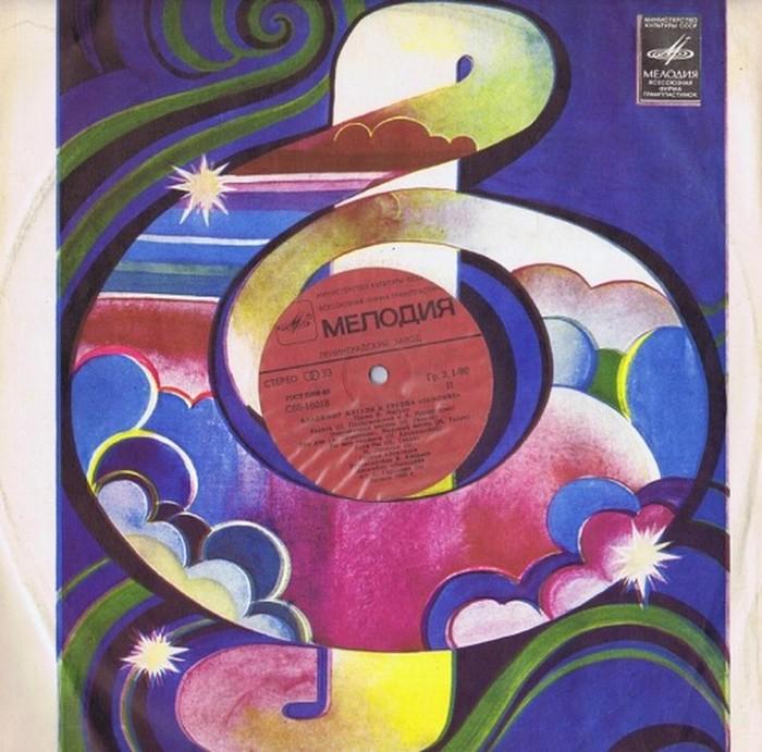 Дизайн обложки советских грампластинок 17 (700x691, 118Kb)