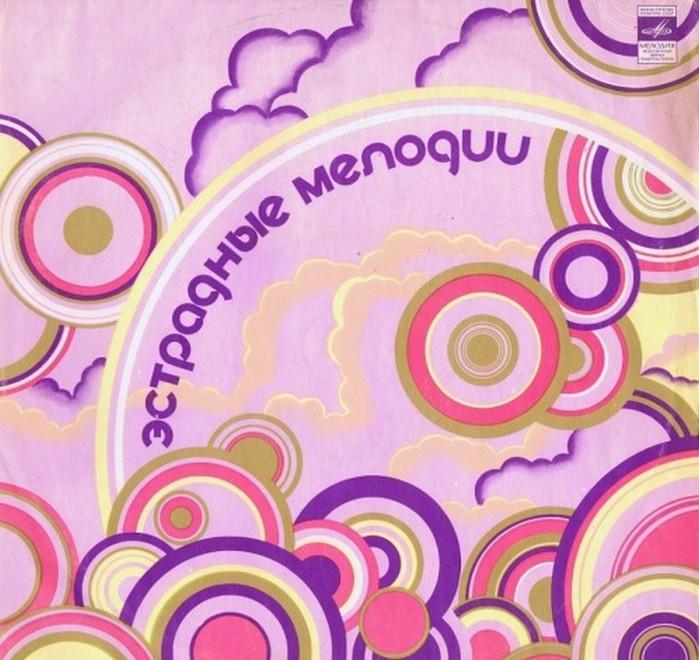 Дизайн обложки советских грампластинок 23 (700x660, 114Kb)