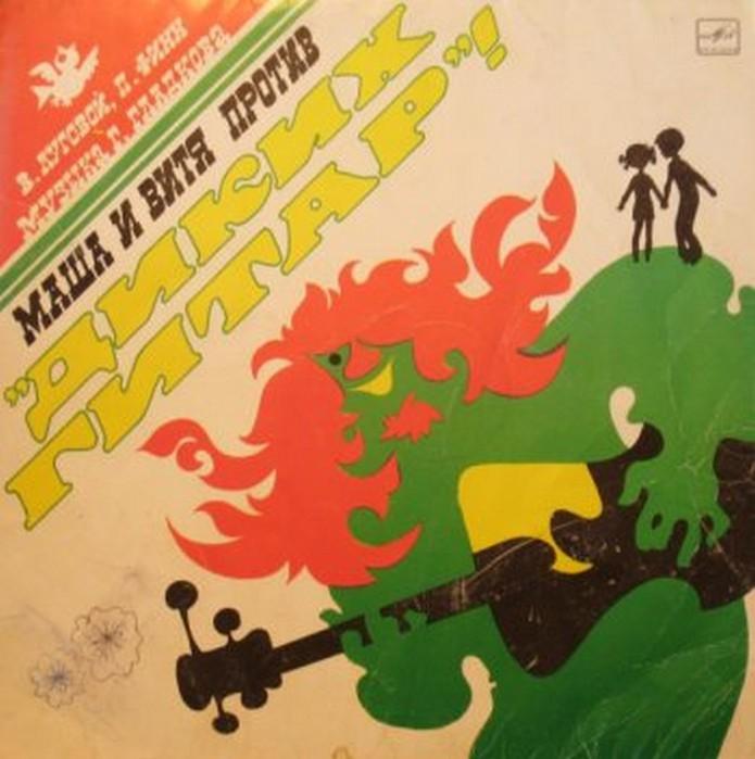 Дизайн обложки советских грампластинок 27 (695x700, 87Kb)